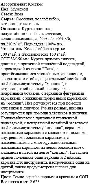 """Костюм """"Фаворит-МЕГА"""" темно-серый с черным и красным  СОП описание"""