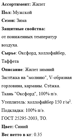 """Жилет """"Беркут"""" зимний описание"""