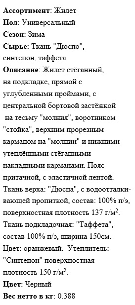 """Жилет """"Европа"""" универсальный черный описание"""