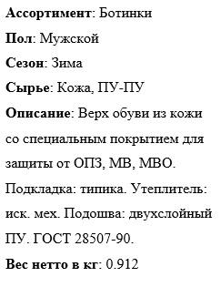 "Ботинки ""Профи-Зима"" на иск. меху описание"