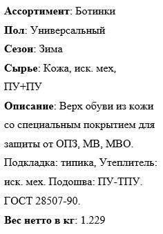 """Ботинки """"Профи-Люкс-Зима"""" универсальные описание"""