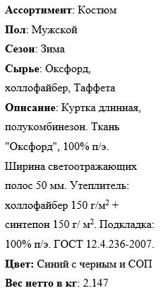 Костюм Метеор описание