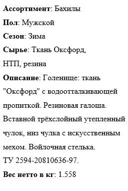"""Бахилы морозостойкие КМФ """"Город"""" с плащевой надставкой описание"""