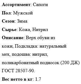 """Сапоги """"SLK"""" нат. мех, нитрил описание"""
