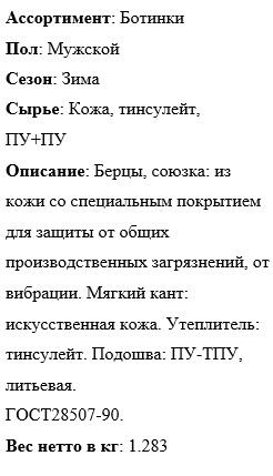 "Ботинки ""КОМФОРТ"" утеплитель Thinsulate описание"