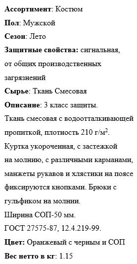 """Костюм """"МАГИСТРАЛЬ-ЛЮКС"""" сигнальный оранжевый с чёрным и СОП описание"""