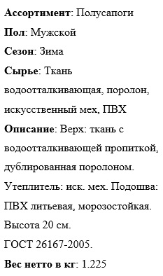 """Полусапоги """"Люкс"""" зимние мужские описание"""