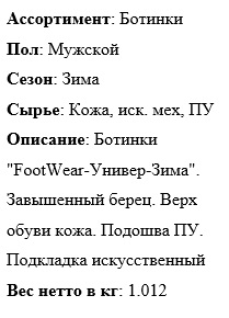 "Ботинки ""FootWear-Универ-Зима"" описание"