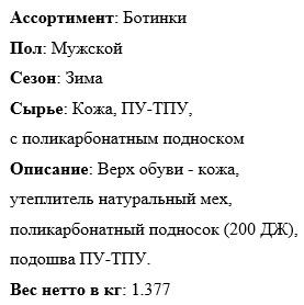 "Ботинки ""SLK-Зима"" ПУ-ТПУ нат. мех ПК подносок описание"