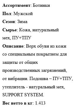 """Ботинки """"КОМФОРТ"""" зимние натуральный мех описание"""