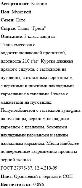 """Костюм """"Магистраль-Специалист"""" описание"""