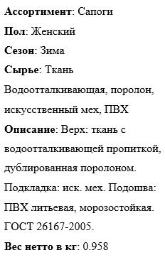 """Сапоги """"Люкс"""" зимние дутые женские описание"""