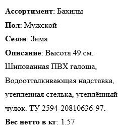 "Сапоги ""Бафинн-Специалист"" зимние описание"
