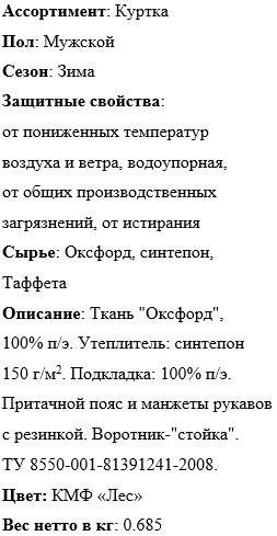 """Куртка """"Штурм-ЛЮКС"""" КМФ """"Лес"""" описание"""