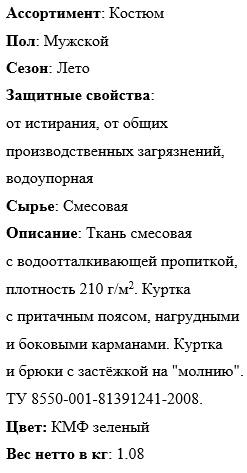 """Костюм """"Фрегат"""" для охранника КМФ зелёный описание"""