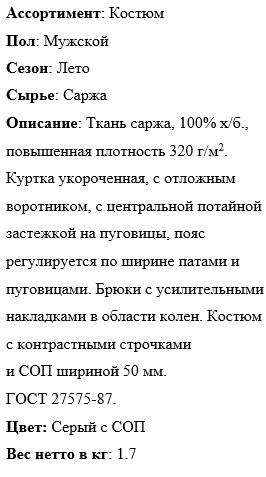 """Костюм """"Троя"""" пл. 320 г/кв.м. серый с СОП описание"""
