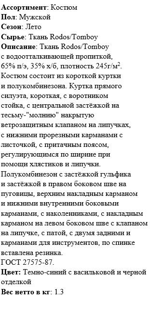 "Костюм ""Бостон"" летний куртка, полукомбинезон описание"
