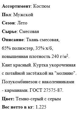 "Костюм ""Фаворит"" с полукомбинезоном описание"
