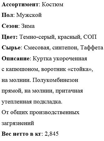 "Костюм ""НАВИГАТОР"" описание"