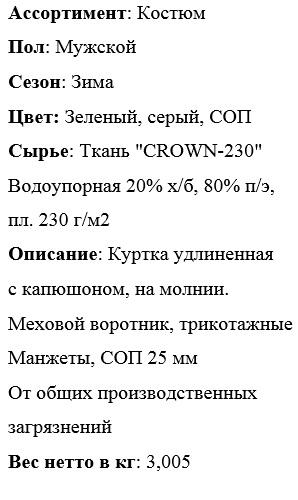 """Костюм """"ЛИДЕР"""" описание"""