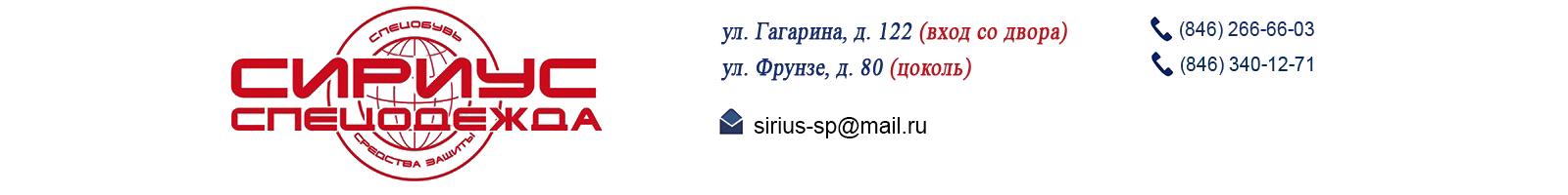 Сириус-Спецодежда в Самаре
